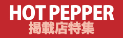 HOT PEPPER掲載店
